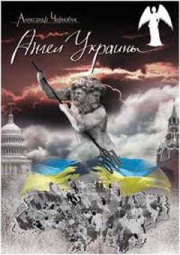 Ангел Украины