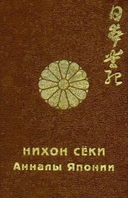 Нихон сёки. Анналы Японии