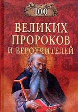 Сто великих пророков и вероучителей