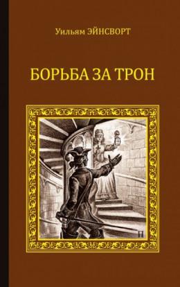 Борьба за трон (сборник)