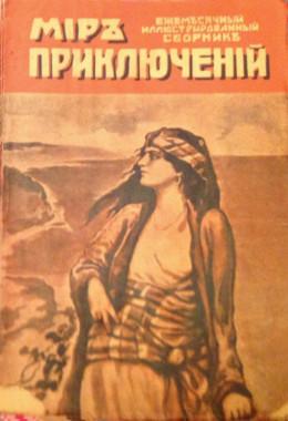Мир приключений, 1918 № 02
