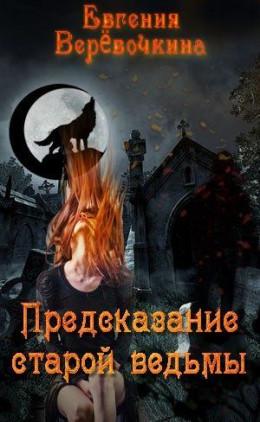 Предсказание старой ведьмы