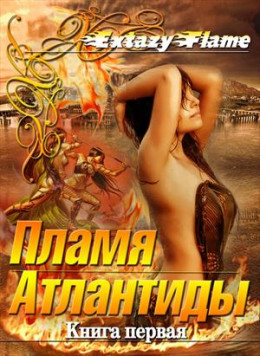 Пламя Атлантиды