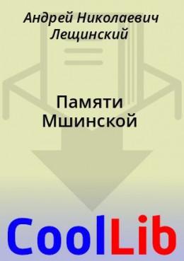 Памяти Мшинской
