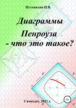 Диаграммы Пенроуза – что это такое?