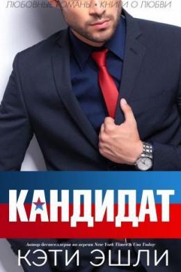 Кандидат (ЛП)