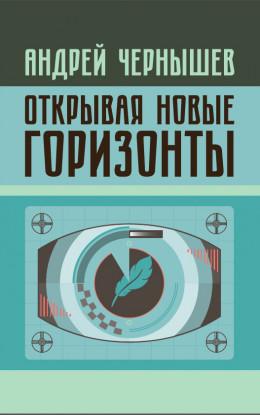 Открывая новые горизонты. Споры у истоков русcкого кино. Жизнь и творчество Марка Алданова