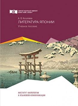 Литература Японии