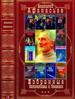 Избранные детективы и боевики. Компиляция. Книги 1-17