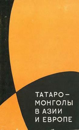 Татаро-монголы в Азии и Европе