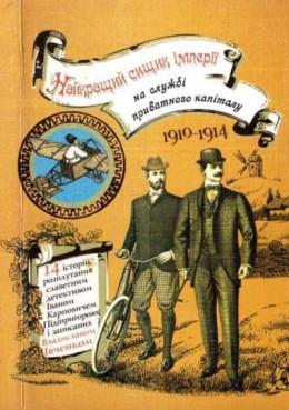 Найкращий сищик імперії на службі приватного капіталу. 1910-1914