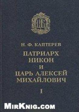 Патриарх Никон и царь Алексей Михайлович