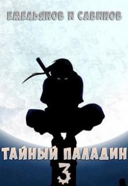 Тайный паладин 3: Красный тан