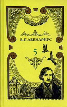 Чем был для Гоголя Пушкин