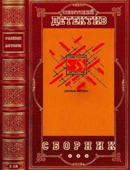Детективы  СССР. Компиляция. Книги 1-10