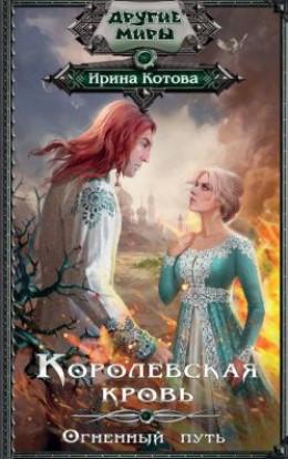 Королевская кровь. Книга 7
