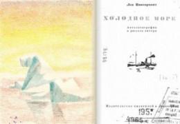 Холодное море [очерки] - (Автолитографии и рисунки автора)