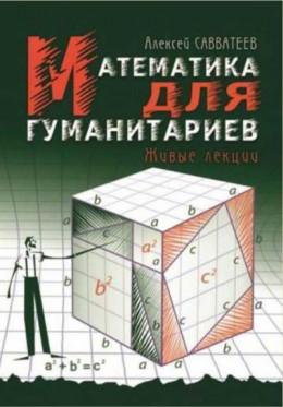 Математика для гуманитариев: живые лекции