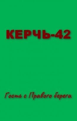 Керчь-42