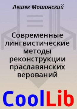 Современные лингвистические методы реконструкции праславянских верований