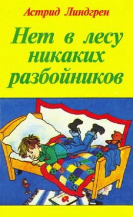 Крошка Нильс Карлссон