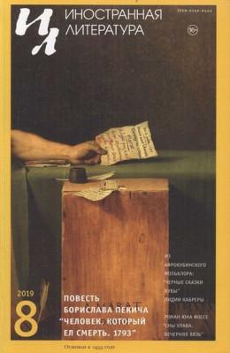 Человек, который ел смерть. 1793