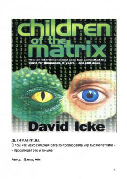Дети Матрицы.  Дэвид Айк. Deti-matricy-ayk-devid-107965