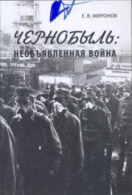 Чернобыль: необъявленная война