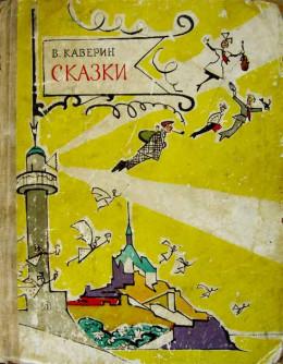 Сказки (художник В. Алфеевский)