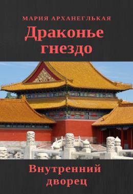 Внутренний дворец. Книга 1
