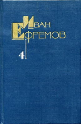 Собрание сочинений в 5 томах. Том 4. Лезвие бритвы