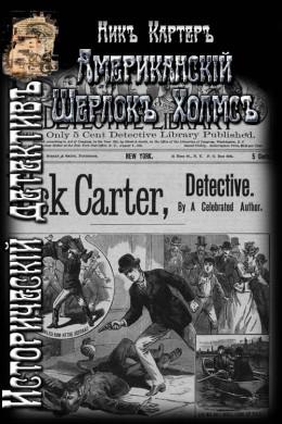 Американский Шерлок Холмс (ЛП)