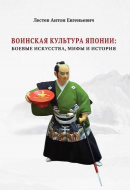 Воинская культура Японии: боевые искусства, мифы и история