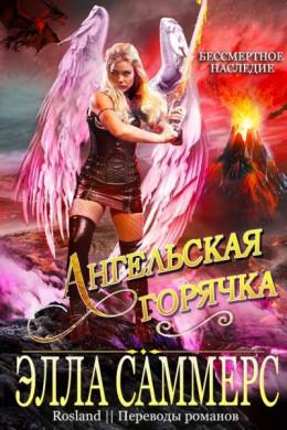 Ангельская Горячка