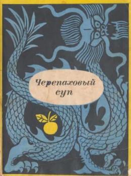 Черепаховый суп. Корейские рассказы XV-XVII веков