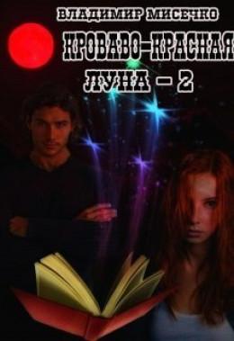 Кроваво красная луна - 2. Рождение ведьмака (СИ)