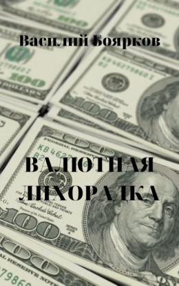 ВАЛЮТНАЯ ЛИХОРАДКА