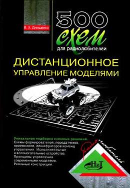 500 схем для радиолюбителей. Дистанционное управление моделями