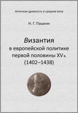Византия в европейской политике первой половины XV в (1402–1438)