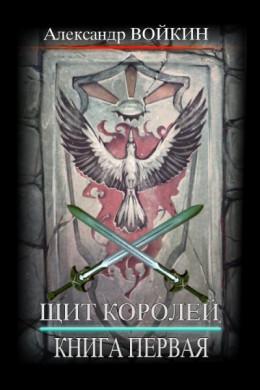 Щит Королей. Книга первая