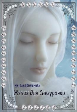 Жених для Снегурочки, или Отрази меня в Зеркале. (полный текст)