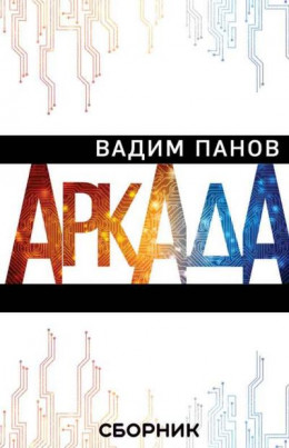 Аркада [3 книги]