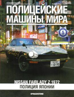 Nissan Fairlady Z 1972. Полиция Японии