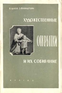 Художественные открытки и их коллекционирование