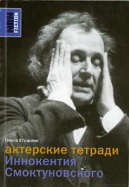 Памяти моего отца Владимира Сергеевича Егошина