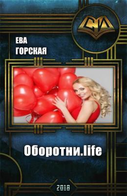 Оборотни.life (СИ)