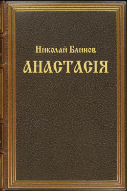 Анастасiя (целиком)