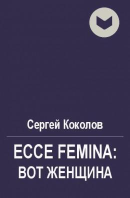 Ecce Femina: Вот женщина