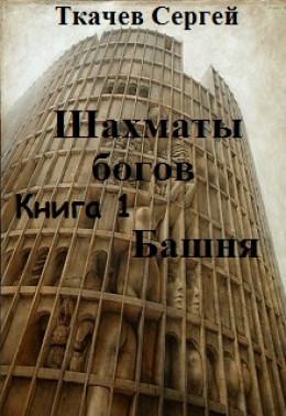 Шахматы богов - Башня