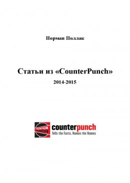 Статьи из «CounterPunch»